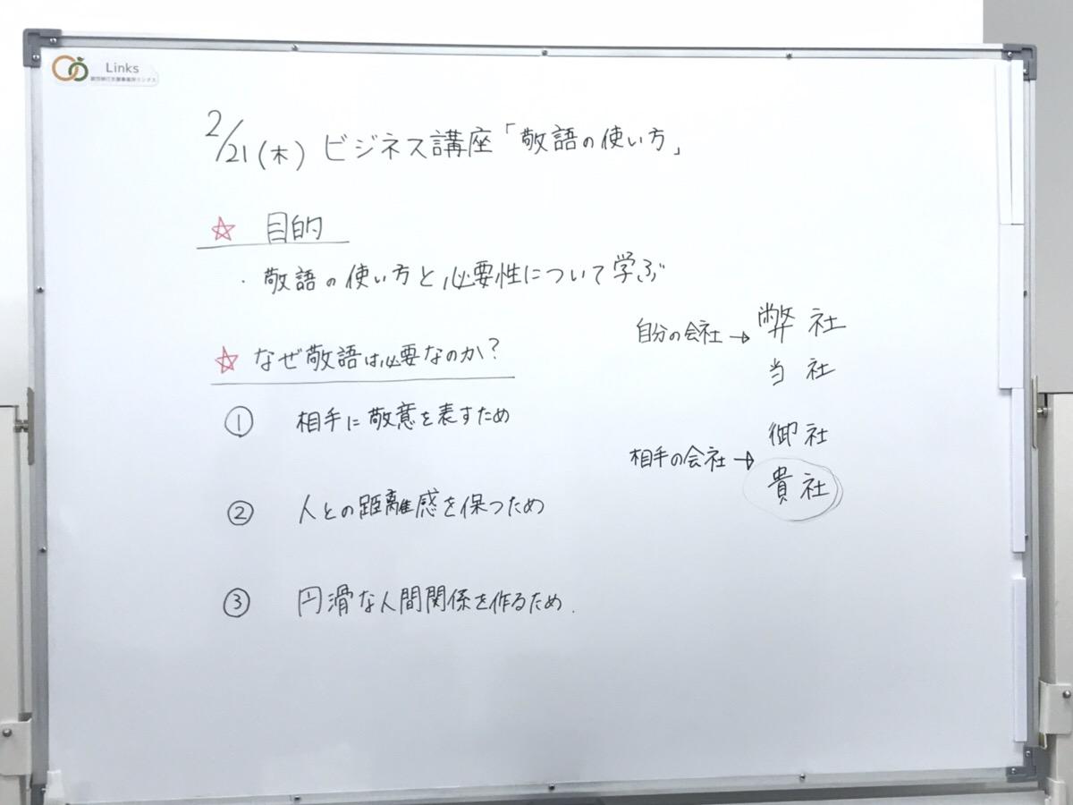 敬語の使い方講座