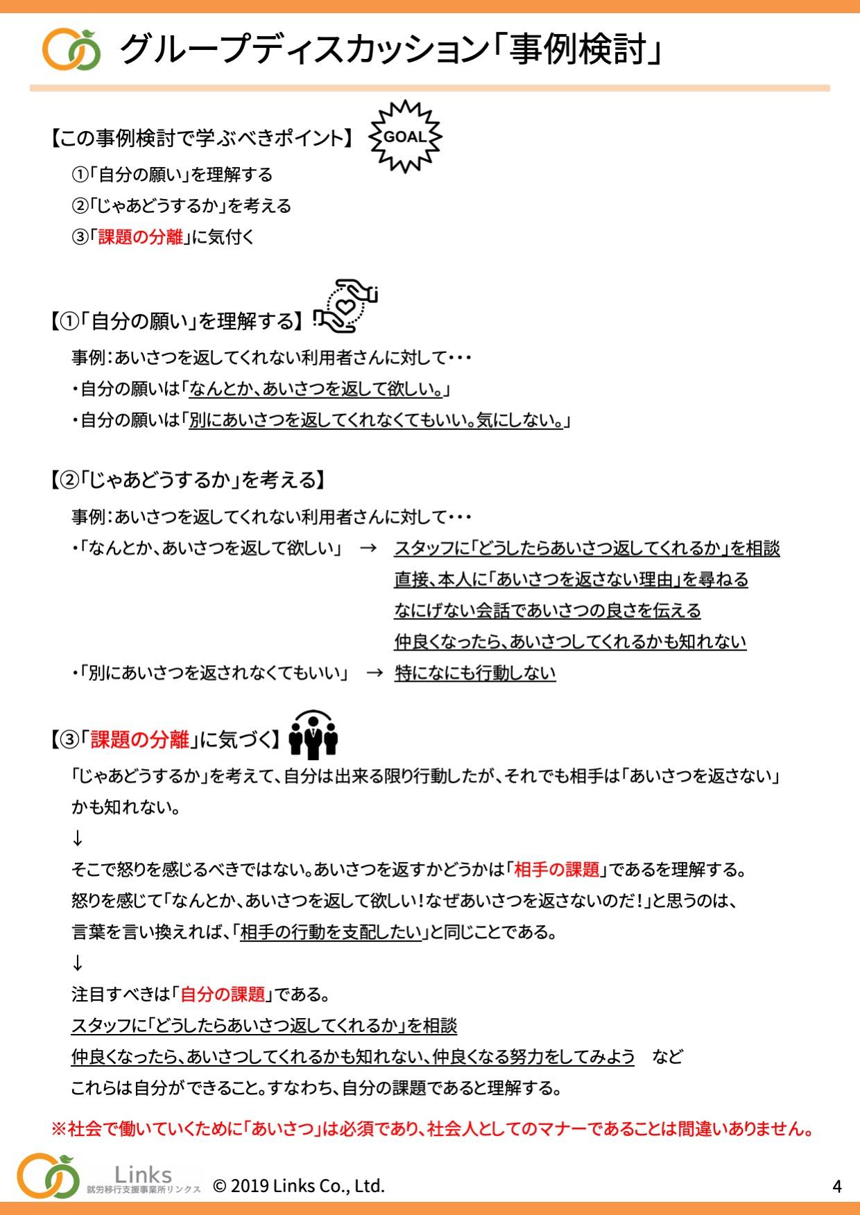 就労移行支援事業所リンクス松戸の資料3